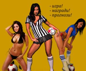 футболна прогноза игра