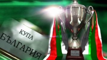 купа на българия