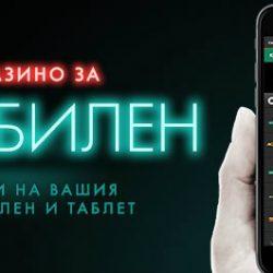 мобилно казино bet365
