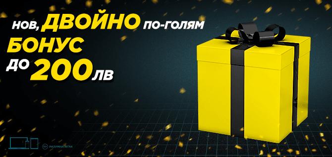 ефбет нов бонус 200 лева