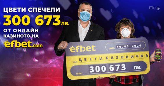 ефбет онлайн казино печалба