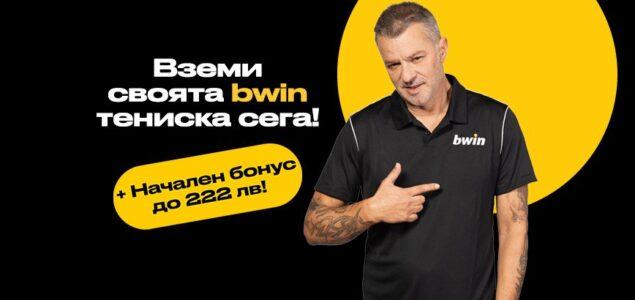 bwin бонус тениска куката